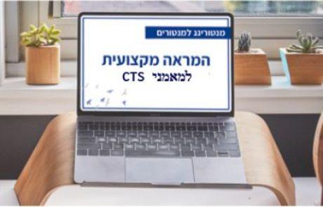 המראה מקצועית למאמני CTS | וובינר לייב