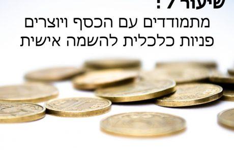 סיכום מפגש 7 | 23.07.19 | מתמודדים עם הכסף ויוצרים פניות כלכלית להגשמה אישית